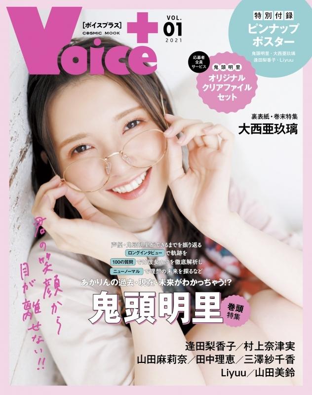 【ムック】VOICE+