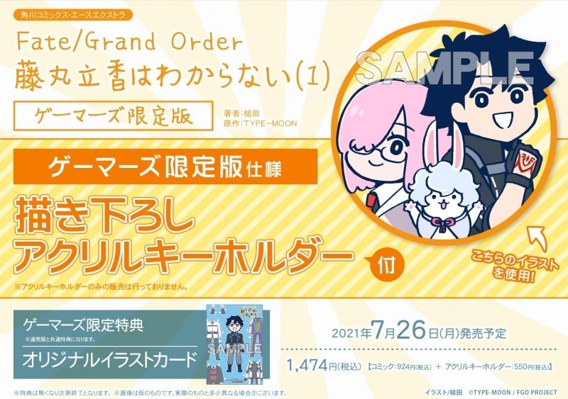 【コミック】Fate/Grand Order 藤丸立香はわからない(1) ゲーマーズ限定版【描き下ろしアクリルキーホルダー付】