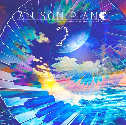 【アルバム】marasy(まらしぃ)/Anison Piano2 ~marasy animation songs cover on piano~