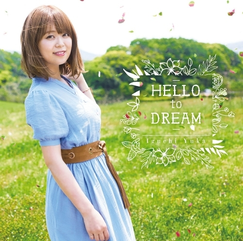 【主題歌】TV ダンジョンに出会いを求めるのは間違っているだろうかⅡ OP「HELLO to DREAM」/井口裕香 【通常盤】