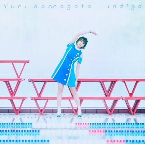 【アルバム】「Indigo」/駒形友梨
