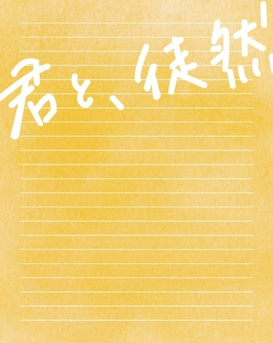 【Blu-ray】映画 君と、徒然 【監督・長谷川圭佑撮り下ろし写真集付き】
