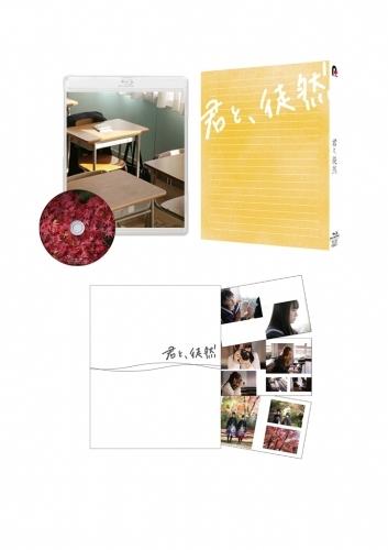 【Blu-ray】映画 君と、徒然 【監督・長谷川圭佑撮り下ろし写真集付き】 サブ画像2