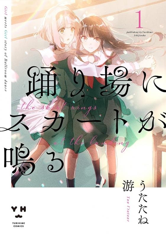 【コミック】踊り場にスカートが鳴る(1)