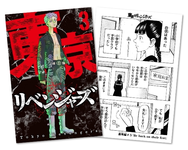 【Blu-ray】TV 東京リベンジャーズ 第3巻 サブ画像2