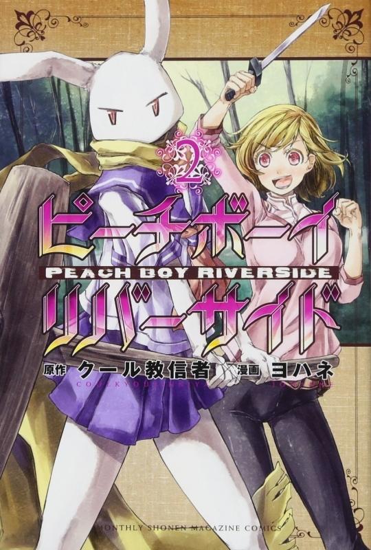 【コミック】ピーチボーイリバーサイド(2)