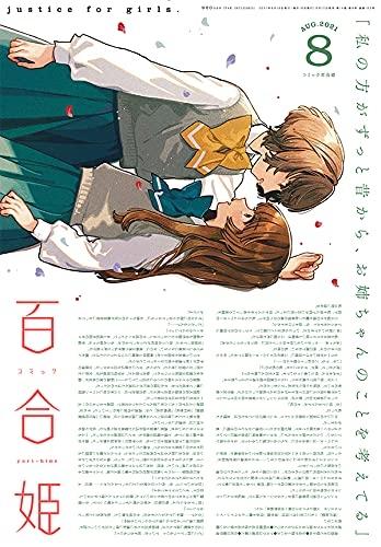 【雑誌】コミック百合姫 2021年8月号