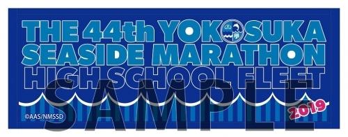 【グッズ-タオル】劇場版 ハイスクール・フリート スポーツタオル 44th よこすかシーサイドマラソンver.