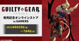 『GUILTY GEAR -STRIVE-』発売記念オンラインストア in GAMERS画像