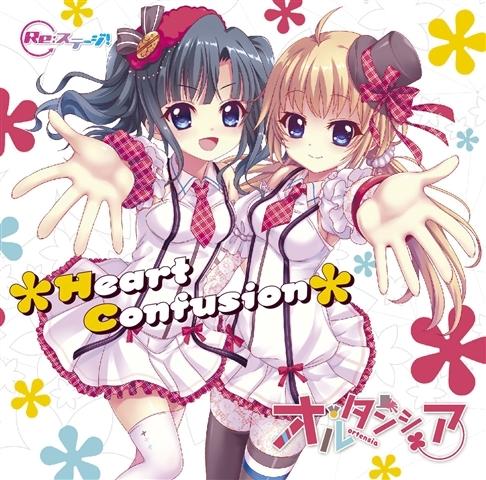【マキシシングル】Re:ステージ! オルタンシア *Heart Confusion* 初回限定盤