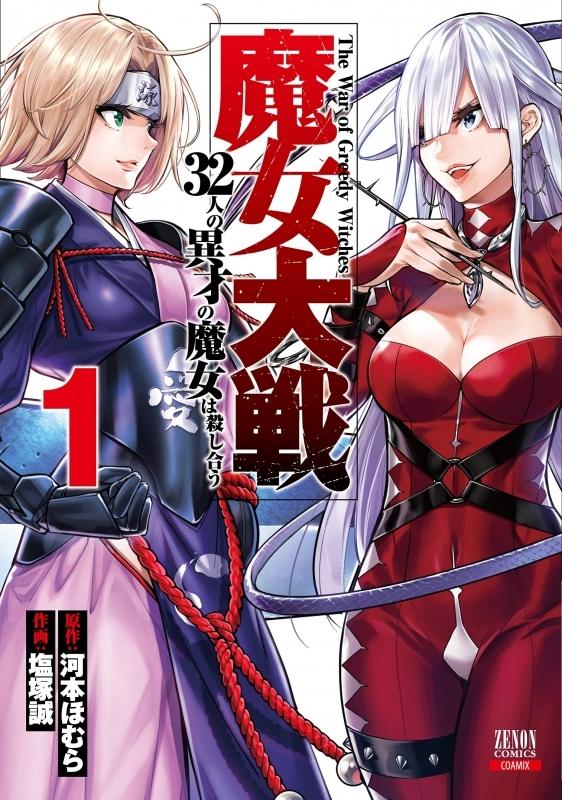 【コミック】魔女大戦 32人の異才の魔女は殺し合う(1)