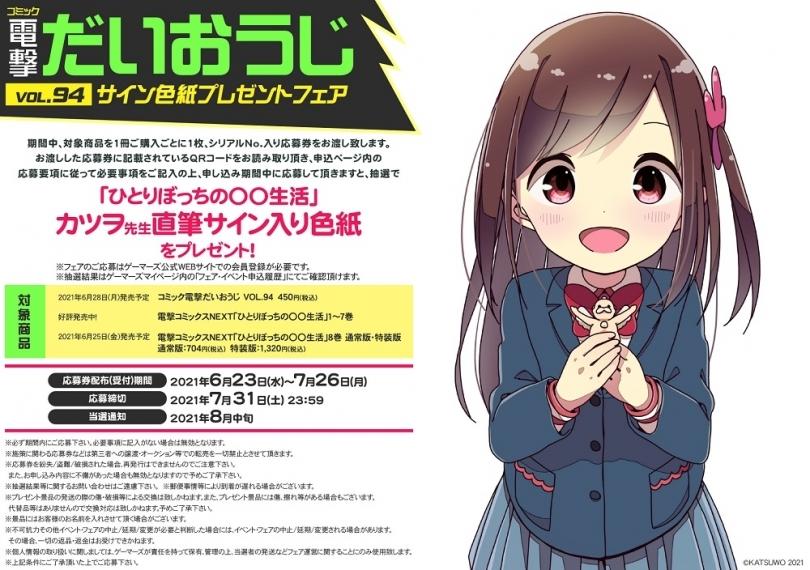 「コミック電撃だいおうじ VOL.94」サイン色紙プレゼントフェア画像