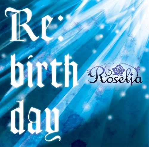【マキシシングル】バンドリ! ガールズバンドパーティ! Re:birth day 【通常盤】/Roselia