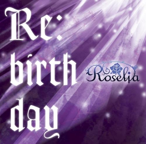 【マキシシングル】バンドリ! ガールズバンドパーティ! Re:birth day 【Blu-ray付初回生産限定盤】/Roselia