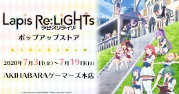 Lapis Re:LiGHTs ポップアップストア画像
