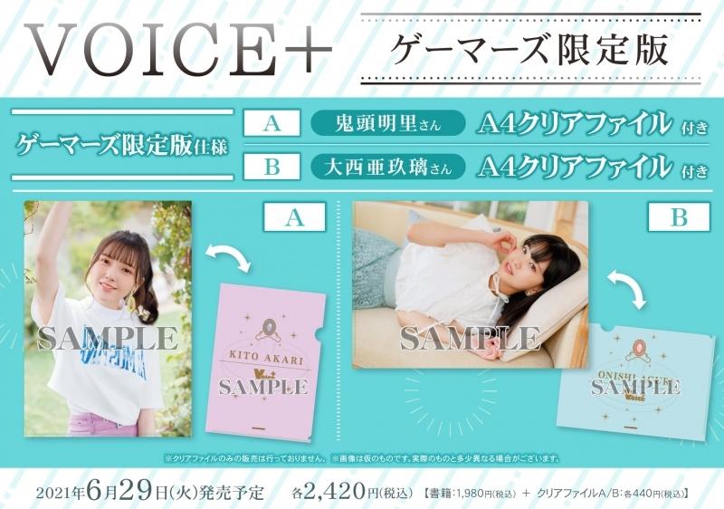 【ムック】VOICE+ ゲーマーズ限定版【鬼頭明里さん A4クリアファイル付】