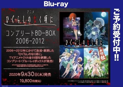 【Blu-ray】アニメ 「ひぐらしのなく頃に」コンプリートBD-BOX 2006-2012