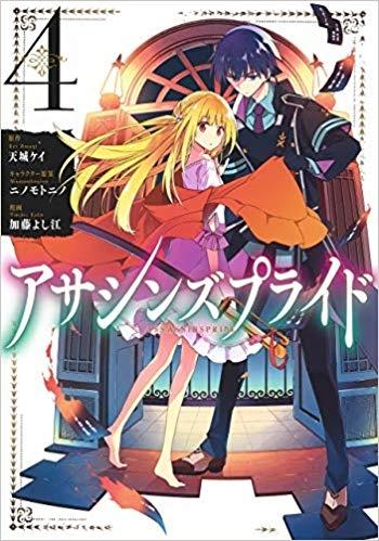 【コミック】アサシンズプライド(4)