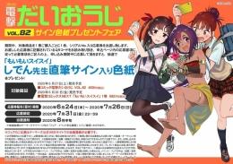 「コミック電撃だいおうじ VOL.82」サイン色紙プレゼントフェア画像