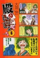 【コミック】殿といっしょ(6)