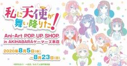 『私に天使が舞い降りた!』Ani-Art POP UP SHOP in AKIHABARAゲーマーズ本店画像