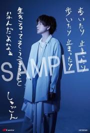 しゅごんの名言!カード(「4thシングル」ver)