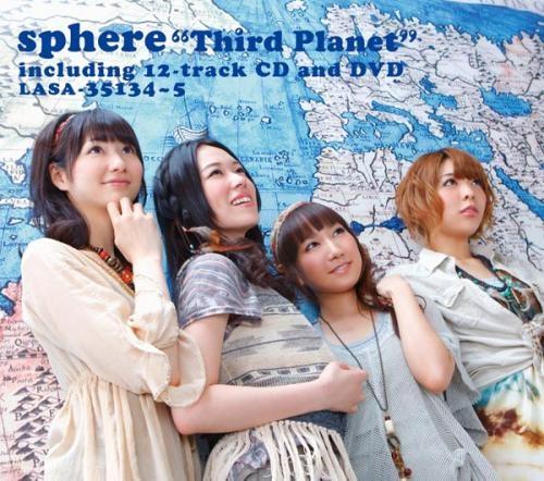 【アルバム】スフィア/Third Planet 初回生産限定盤