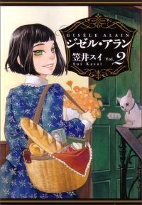 【コミック】ジゼル・アラン(2)