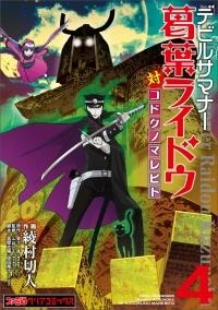 【コミック】デビルサマナー 葛葉ライドウ対コドクノマレビト(4)