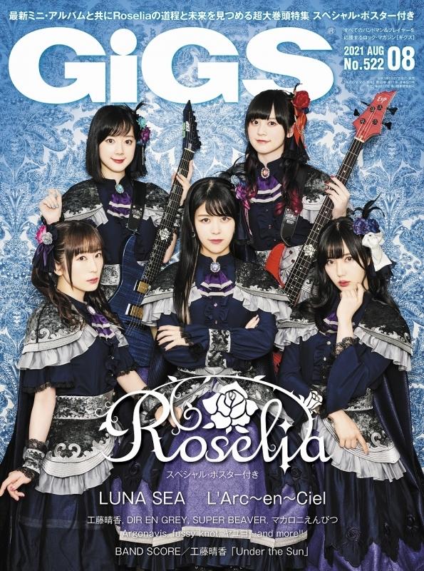 【雑誌】GiGS 2021年8月号