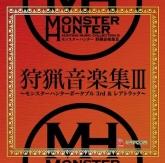 ゲーム モンスターハンター 狩猟音楽集Ⅲ