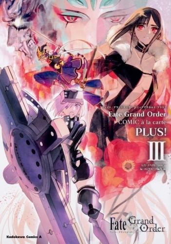 【コミック】Fate/Grand Order コミックアラカルト PLUS!(3)