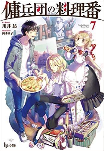 【小説】傭兵団の料理番(7)