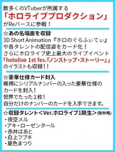 【グッズ-カード】ホロライブプロダクション Reバース for you トライアルデッキ ver.ホロライブ1期生 サブ画像2