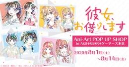 『彼女、お借りします』Ani-Art POP UP SHOP in AKIHABARAゲーマーズ本店画像