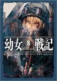 幼女戦記(8)