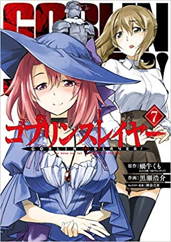 【コミック】ゴブリンスレイヤー(7)