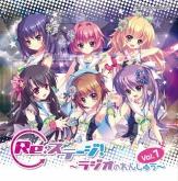 ラジオ Re:ステージ! ~ラジオのれんしゅう~ Vol.1