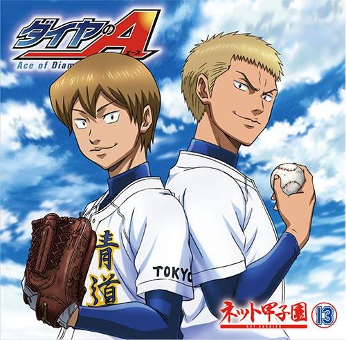 【DJCD】ラジオCD ダイヤのA ~ネット甲子園~ vol.13