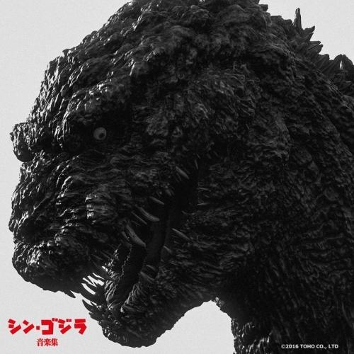 【サウンドトラック】映画 シン・ゴジラ音楽集