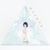 南條愛乃/3rdオリジナルフルアルバム「サントロワ∴」  通常盤 (CD only)