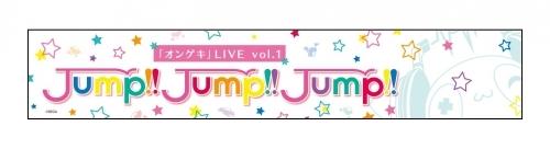 【グッズ-タオル】オンゲキ LIVE vol.1 ~Jump!! Jump!! Jump!!~タオル