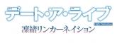 デート・ア・ライブ 凜緒リンカーネイション HD