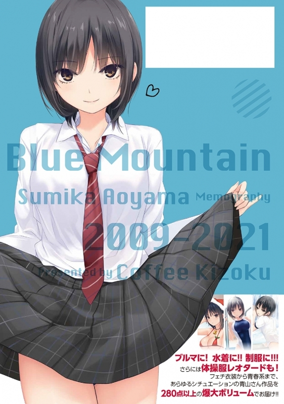 【画集】Blue Mountain ~青山澄香 Memography 2009-2021~ サブ画像2