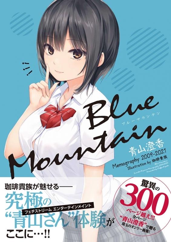 【画集】Blue Mountain ~青山澄香 Memography 2009-2021~ ゲーマーズ限定版【アクリルフィギュア付】 サブ画像2