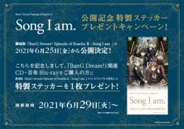 劇場版「BanG Dream! Episode of Roselia Ⅱ : Song I am.」公開記念 ステッカープレゼントキャンペーン画像
