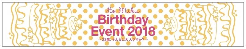 【グッズ-タオル】「伊藤美来 Birthday Event 2018 ~22歳、そんなに大人ですか?~」マフラータオル
