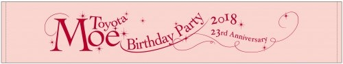 【グッズ-タオル】「豊田萌絵Birthday Party 2018~大人になる心の準備ができました~」マフラータオル