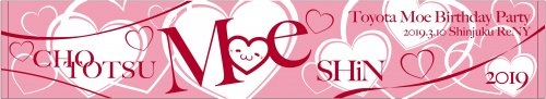 【グッズ-タオル】「豊田萌絵Birthday Party2019~年女だよー!猪突萌進!!!!~」マフラータオル