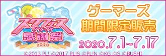 ラブライブ!「スクフェスシリーズ感謝祭2020」ゲーマーズ期間限定販売
